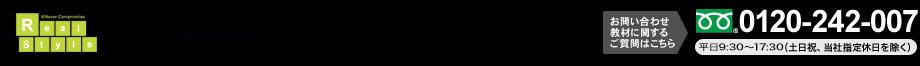 株式会社リアルスタイル 0120-242-007